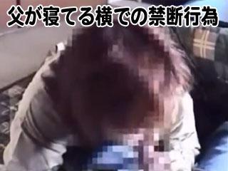 熟女の近親相姦エロ動画で寝てる夫の傍らでハメ捲る母子交尾